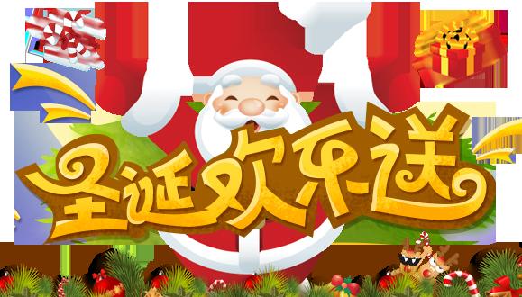 圣诞节加息活动