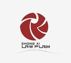 广东熙业律师事务所