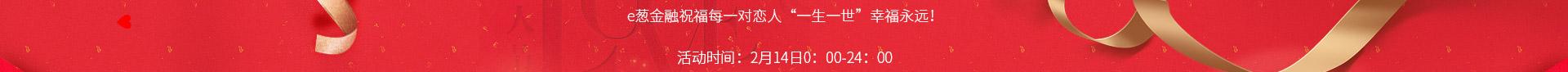 【爱的礼物】2.14情人节